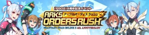 Arks Orders Rush Logo