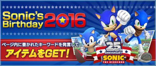 Sonic's Birthday 2016