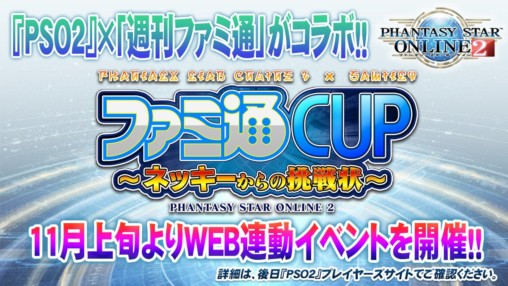 famitsu-cup-event