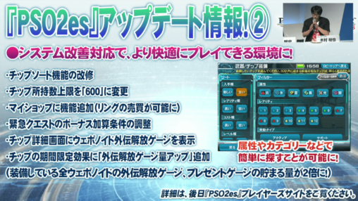 pso2es-new-features