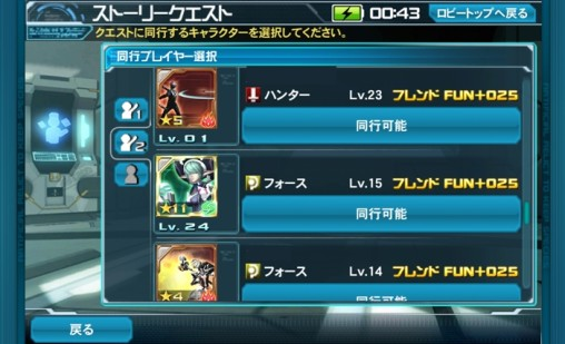 Friend Assist PSO2es