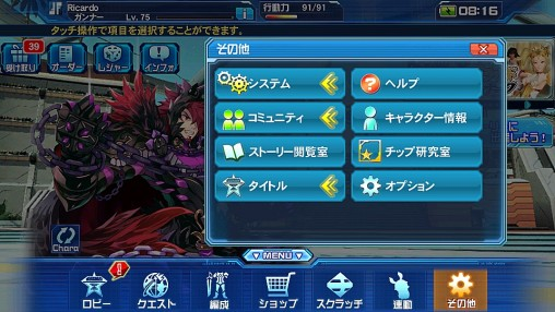 Phantasy Star Online 2es (Smartphone Version Guide) | PSUBlog
