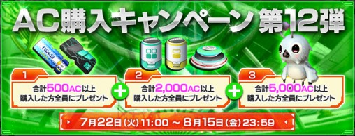 Buy AC Campaign 12