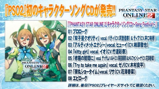 PSO2 Character Song CD