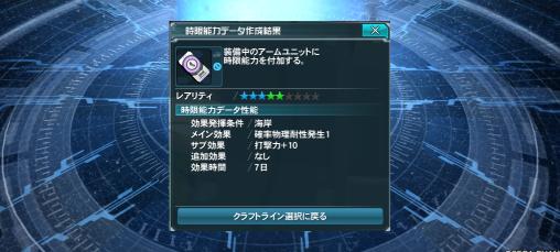 temp ability data item