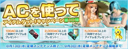 Spend AC Campaign 10