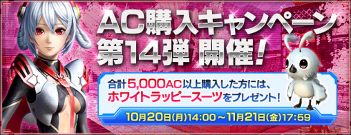 Buy AC Campaign 14