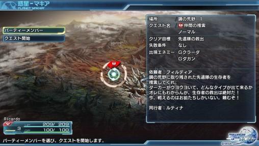 Quest Start