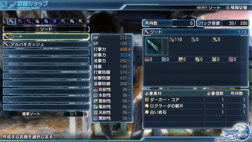 Weapon Shop List