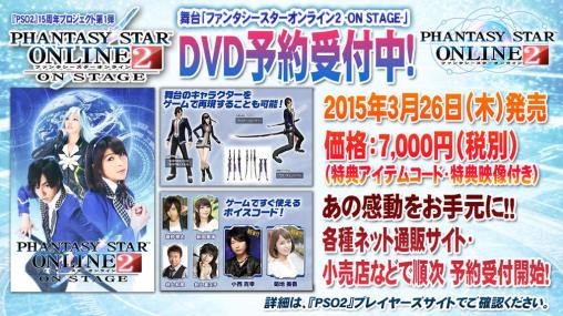 DVD PSO2 ON Stage