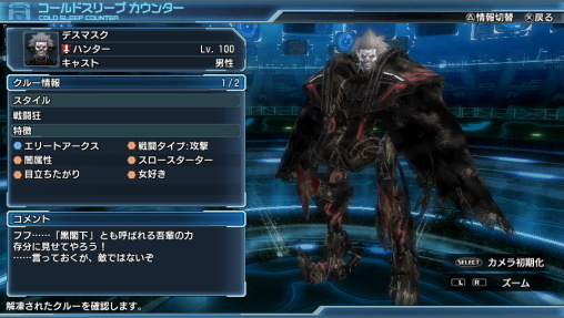 デスマスク Death Mask pw: SummonDaemon