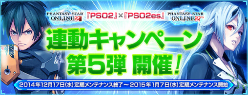 PSO2 x PSO2es Linking Campaign 5