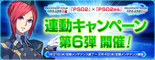 PSO2 x PSO2es Linking Campaign 6