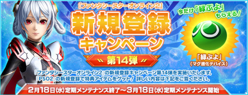 New Registration Campaign 14