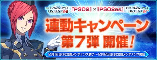 PSO2 x PSO2es Linking Campaign 7