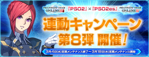PSO2 x PSO2es Linking Campaign 8