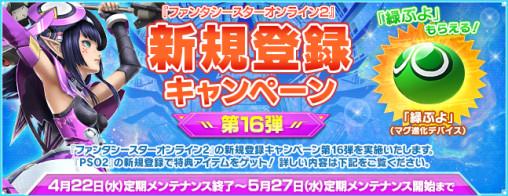 New Registration Campaign 16