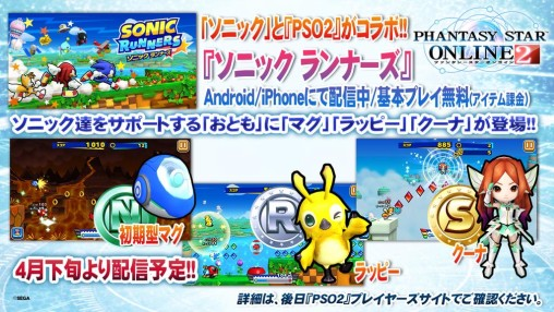 Sonic Runners Collab