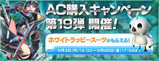 Buy AC Campaign 19