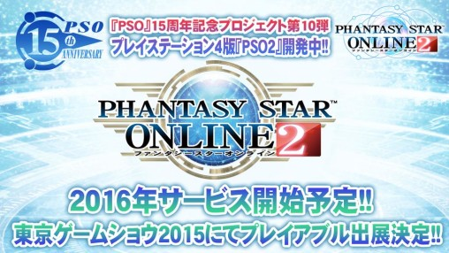 PSO2 for PS4