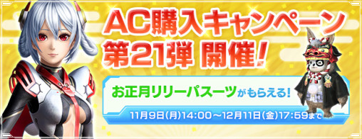 Buy AC Campaign 21