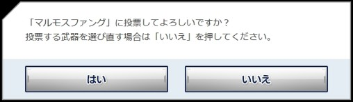 Step 2: Press 「はい」 to submit your vote.