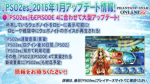 PSO2es January Update
