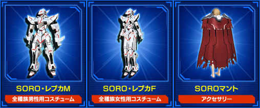 SORO Suit Set