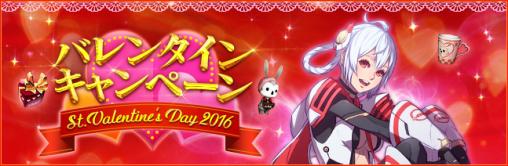 Valentine Campaign 2016