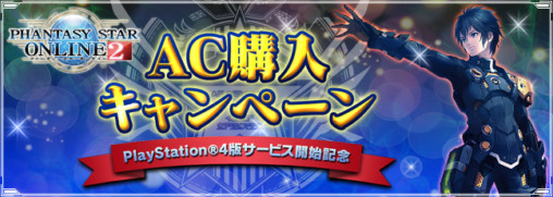 Buy AC Campaign PS4