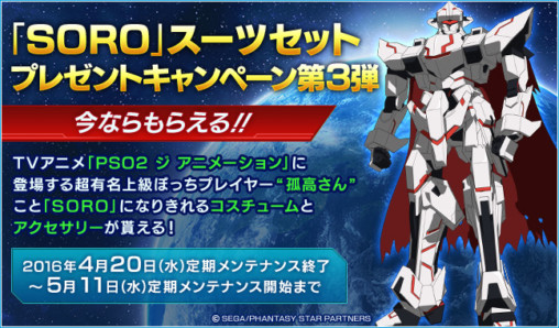 SORO Suit Set Campaign 3