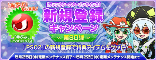 New Registration Campaign 30