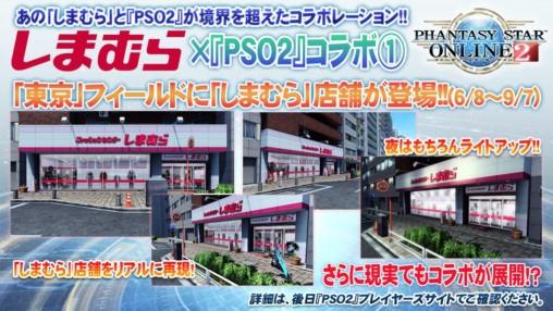 Shima Store