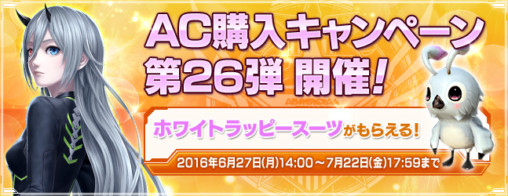 Buy AC Campaign 26