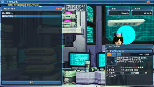 Weapnoid Booster 2
