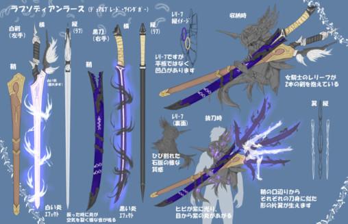 Rhapsodian Wrath (by Brittany Brisbane)Twin Dagger / Dual Blade